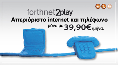 Forthnet 2play