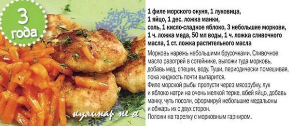 Рыбные медальоны 3 г — кулинар не я