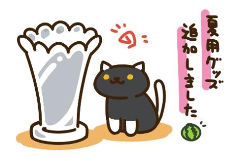 201506_nekoatsume01