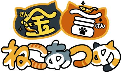kin_neko_logo_CS5_0528-2