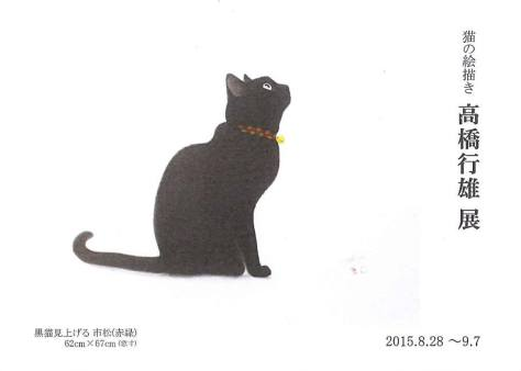 yukio_takahashi_cat11