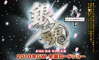 «Gintama» : trailer