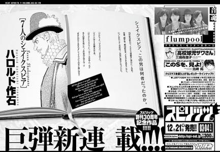 «7-nin no Shakespeare» signé Harold Sakuishi