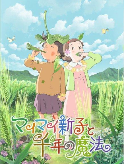«Mai Mai Miracle» en DVD ches Kaze