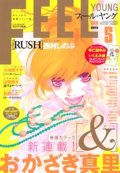 Mari Okazaki : nouveau manga