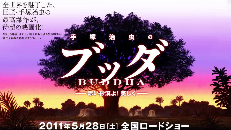 «Bouddha» : adaptation animée