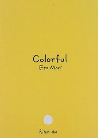 «Colorful» : premier teaser