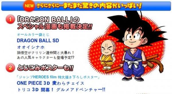 Dragon Ball SD pour bientôt