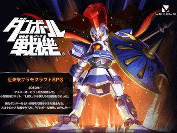 «Danboru Senki» : trailer de la série animée