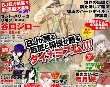 «Saint Merry no Ribon» : le nouveau manga de Jiro Taniguchi