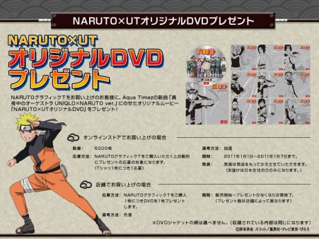 Naruto OAV 2011