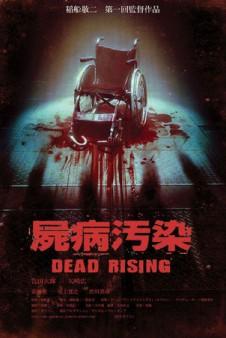 «Zombrex Dead Rising Sun» : dates de diffusion