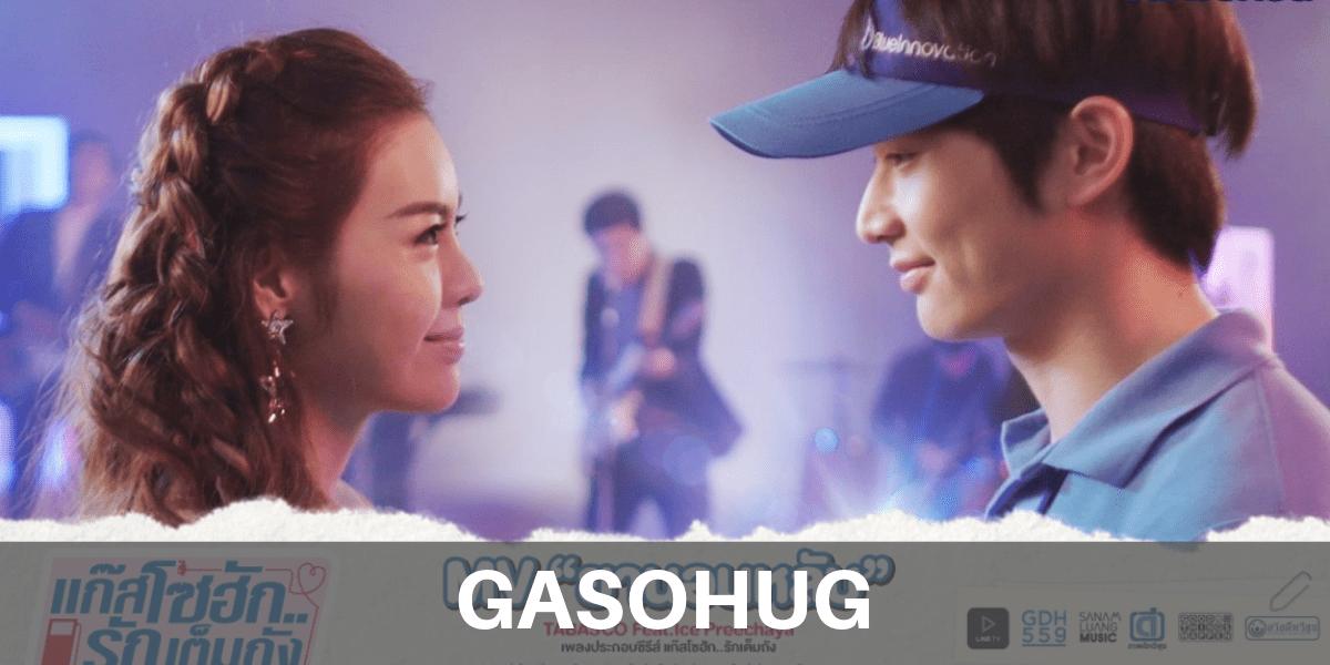 Gasohug    Rak Tem Thang แก๊สโซฮัก  รักเต็มถัง - Neko Meow Meow Project