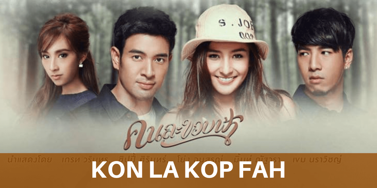 Kon La Kop Fah คนละขอบฟ้า - Neko Meow Meow Project