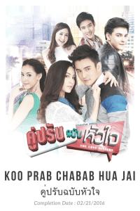 Koo Prabab Chabab Hua Jai