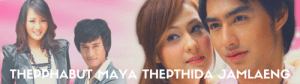Thepphabut Maya Thepthida Jamlaeng