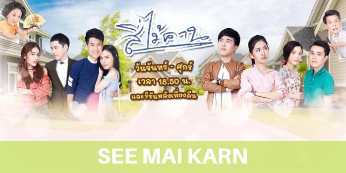 See Mai Karn
