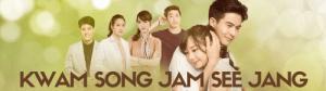 Kwam Song Jam See Jang