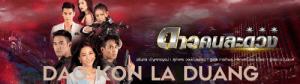 Dao Kon La Duang