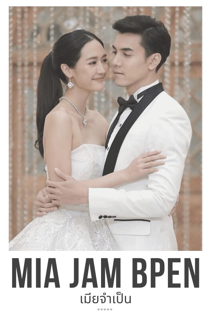 Mia Jam Bpen
