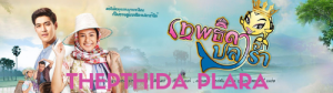 Thepthida Plara