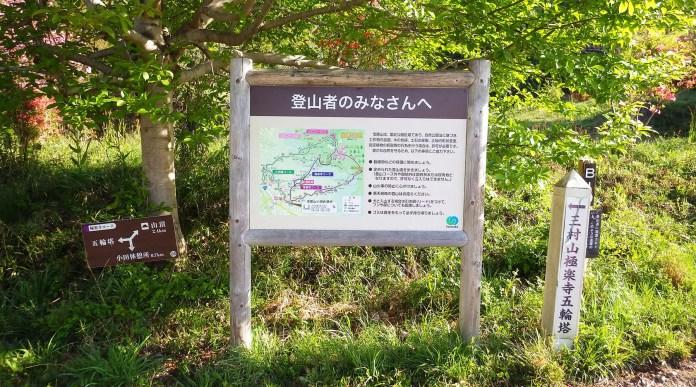 宝篋山・極楽寺コース入口近くには五輪塔がある