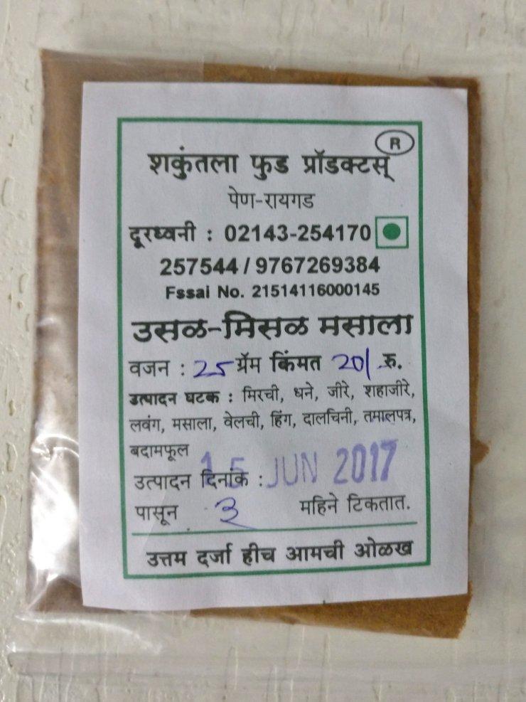 Shakuntala Food Products Usal Misal Masala - Kolhapuri style