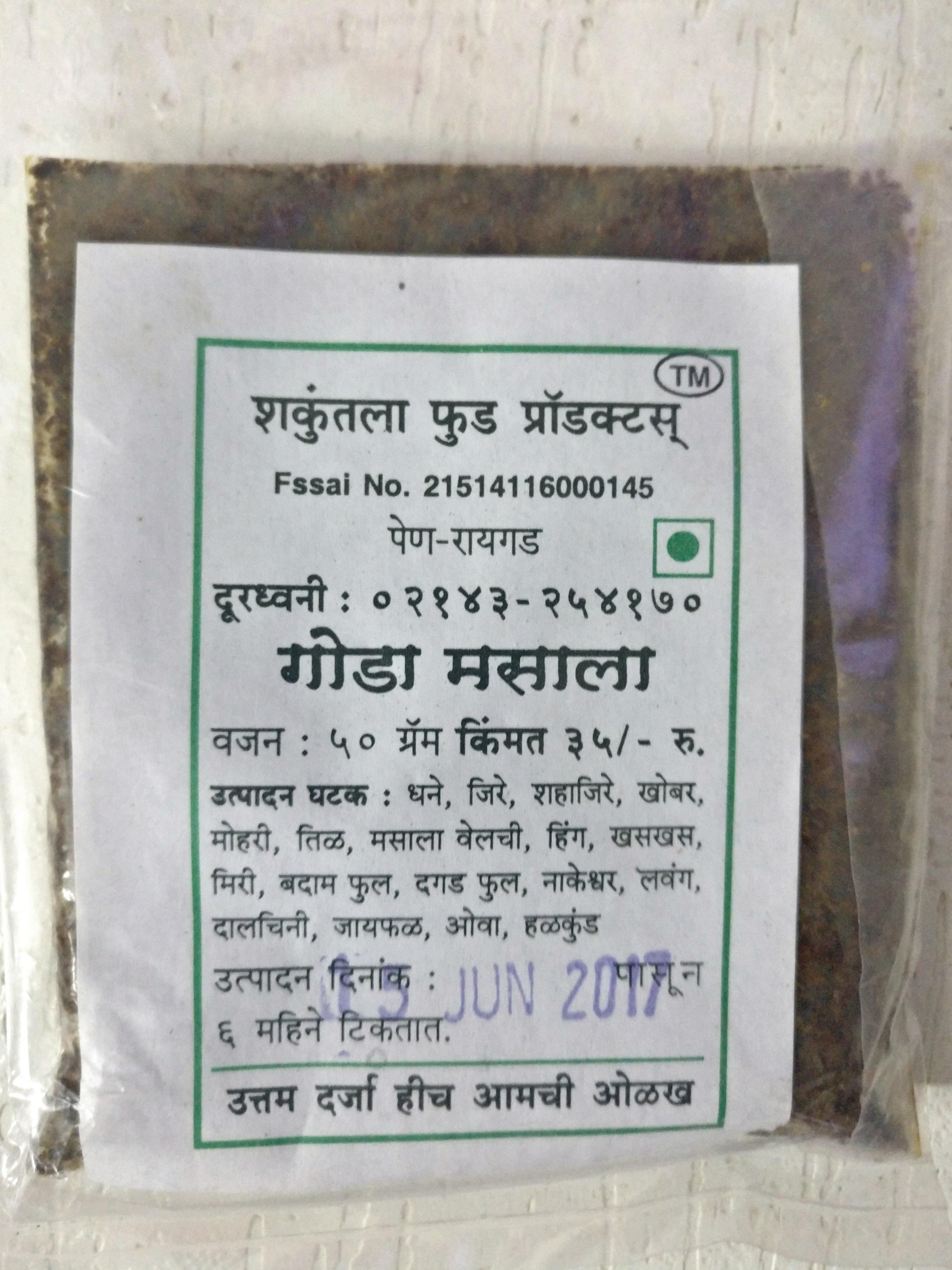 Shakuntala Food Products Chaha Masala