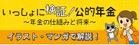 一緒に検証!公的年金~財政検証結果から読み解く年金の将来~(厚生労働省ホームページ)