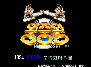 Fight Fever / Wang Jung Wang