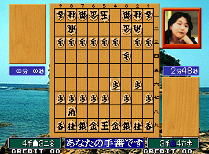 Master of Syougi / Shogi no Tatsujin