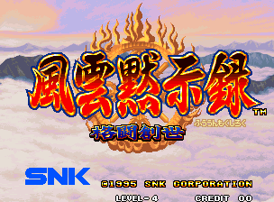 Savage Reign / Fu'un Mokujiroku