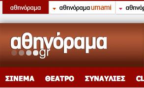 athinorama.gr