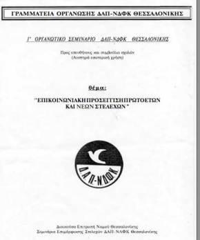 dap-pdf