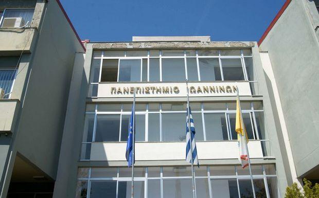 Panepistimio-Ioanninon