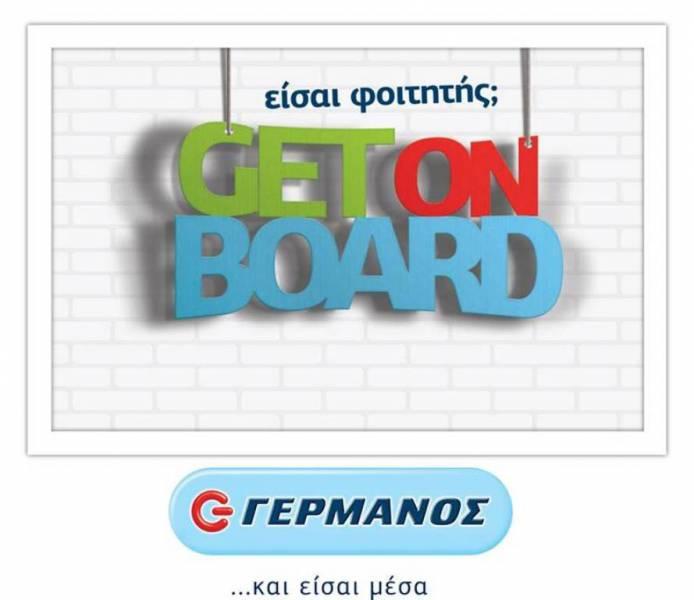 ΓΕΡΜΑΝΟΣ_Get on Board
