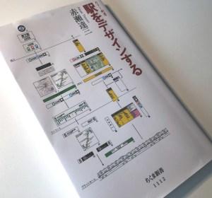 """""""駅をデザインする"""" 赤瀬 達三著"""