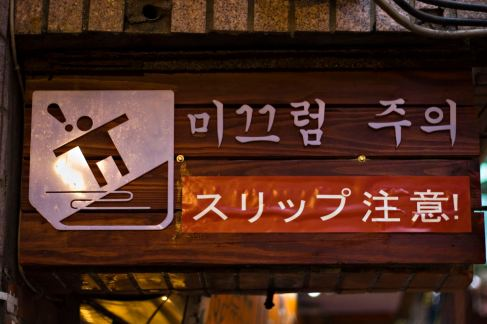 Jiufen Sign