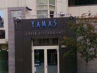 yamas-неонова реклама