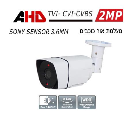 מצלמת אור כוכבים AHD 2MP