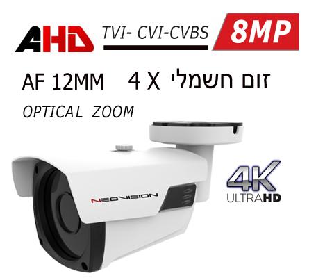 מצלמת אבטחה חשמלית AF 8MP