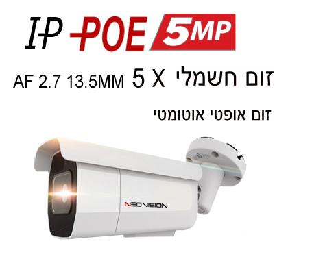 מצלמת אבטחה זום חשמלי POE 5MP
