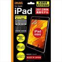 iPad mini用 気泡軽減高光沢防指紋保護フィルム RT-PA4F/C1