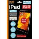 iPad mini用 気泡軽減反射防止保護フィルム RT-PA4F/H1