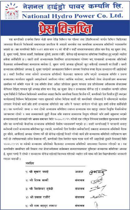 National Hydro-Press Statement