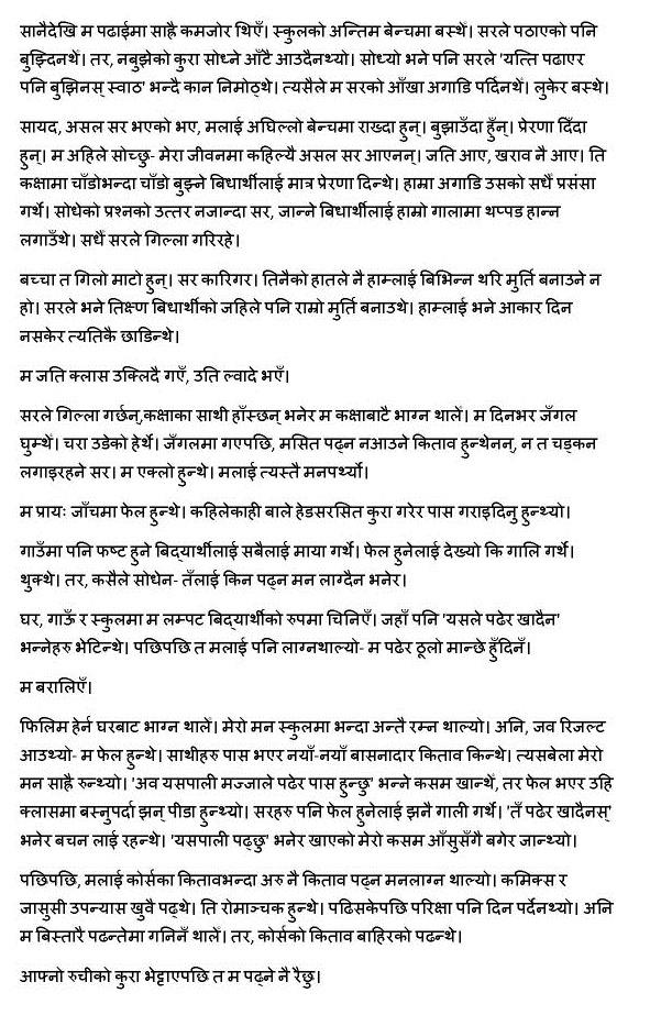 buddhi sagar article life_Page_2