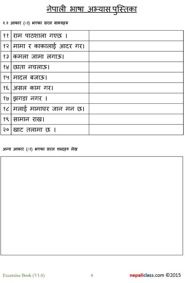 Nepali Language Exercise Sheets