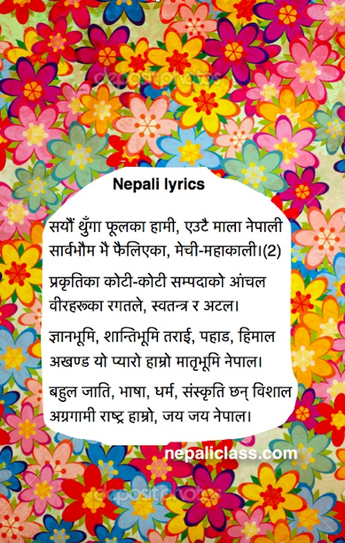 National Anthem of Nepal, Sayaun Thunga Phool Ka