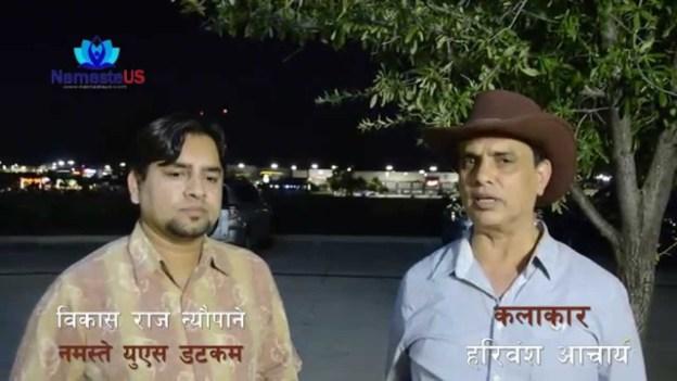 Interview with Hari Bansha Acharya in Texas USA