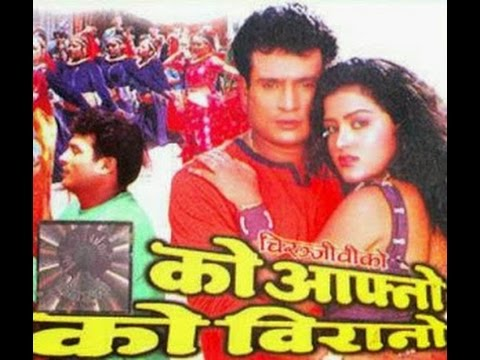 Nepali movie Ko Aafno Ko Birano